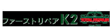 鎌倉、藤沢でトータルリペアをお探しならファーストリペアK2 ロゴ