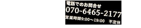 鎌倉、藤沢でトータルリペアをお探しならファーストリペアK2 お問い合わせ